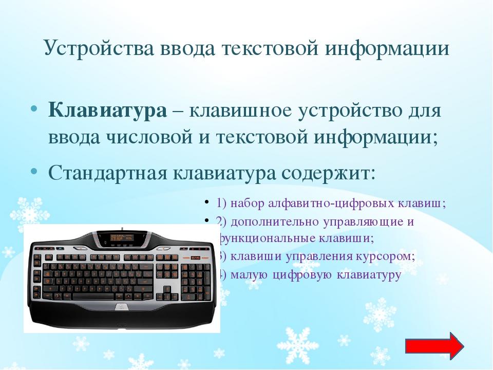Клавиши набора (алфавитно-цифровые).Эти клавиши включают те же клавиши с бук...