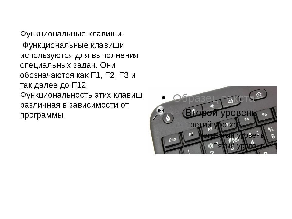 Клавиши перемещения. Эти клавиши используются для перемещения по документам...