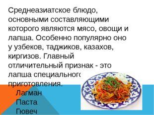 Среднеазиатское блюдо, основными составляющими которого являются мясо, овощи