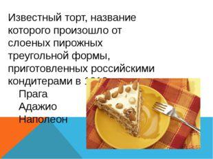 Известный торт, название которого произошло от слоеных пирожных треугольной ф