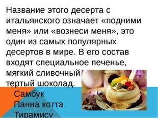 Название этого десерта с итальянского означает «подними меня» или «вознеси м