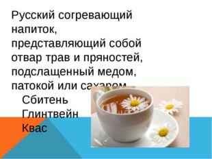 Русский согревающий напиток, представляющий собой отвар трав и пряностей, по