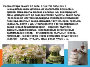 Варка сахара самого по себе, в чистом виде или с незначительными добавками к