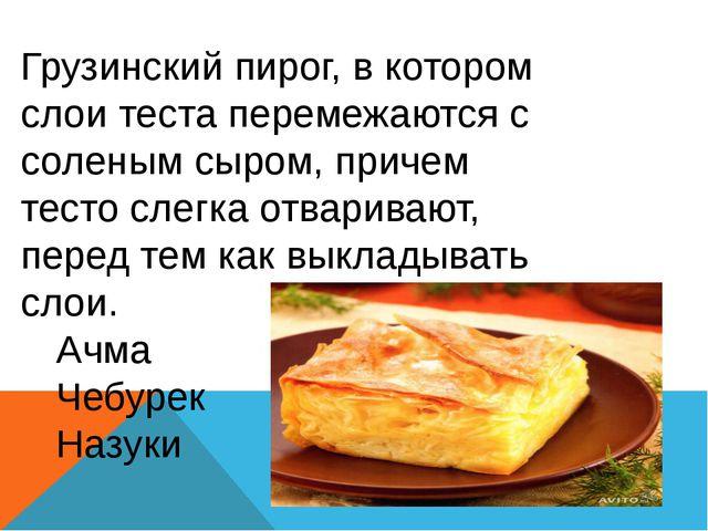 Грузинский пирог, в котором слои теста перемежаются с соленым сыром, причем т...