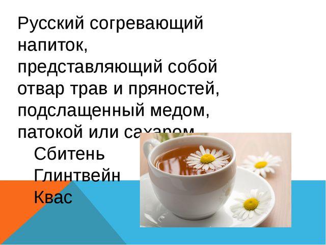 Русский согревающий напиток, представляющий собой отвар трав и пряностей, по...