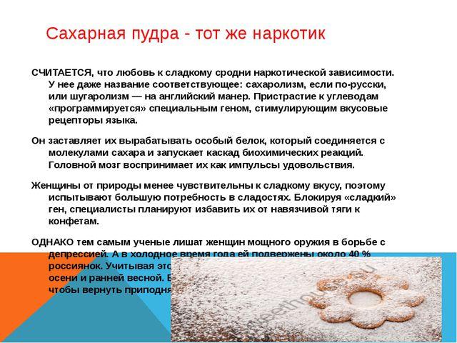 Сахарная пудра - тот же наркотик СЧИТАЕТСЯ, что любовь к сладкому сродни нарк...