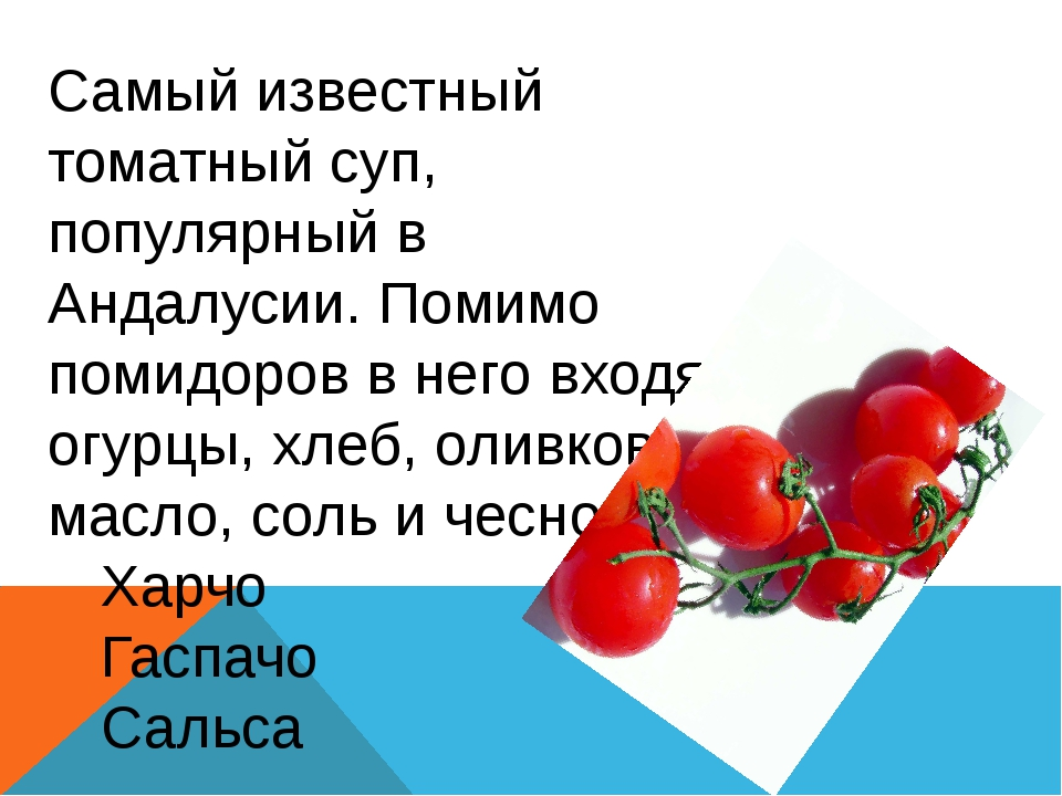 Самый известный томатный суп, популярный в Андалусии. Помимо помидоров в него...