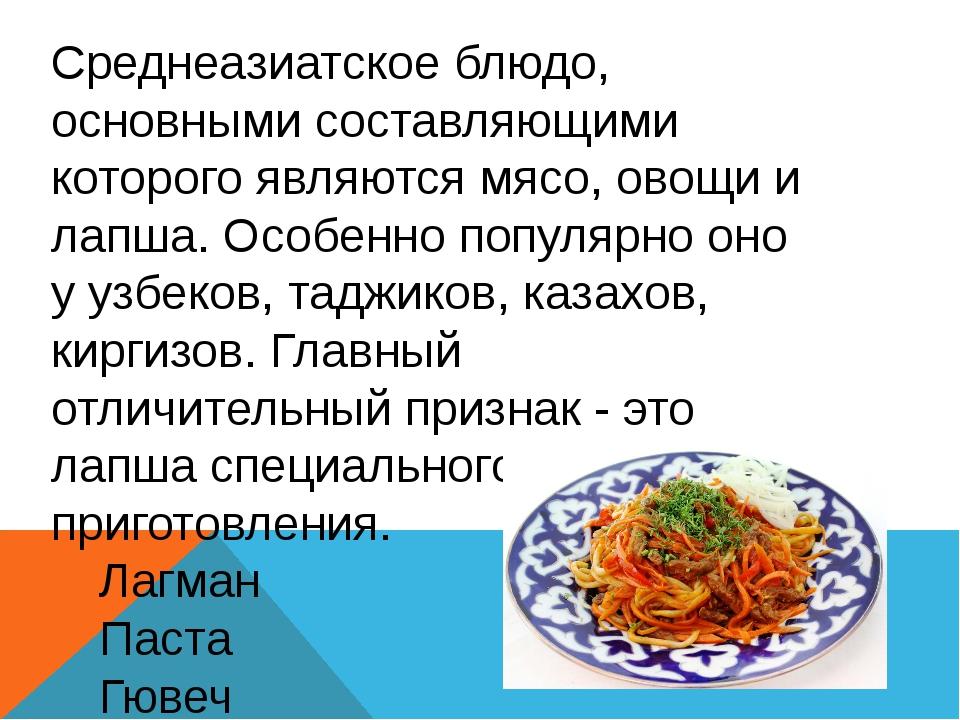 Среднеазиатское блюдо, основными составляющими которого являются мясо, овощи...