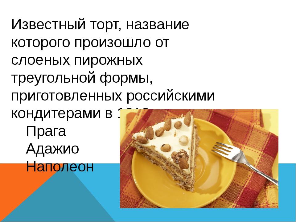 Известный торт, название которого произошло от слоеных пирожных треугольной ф...
