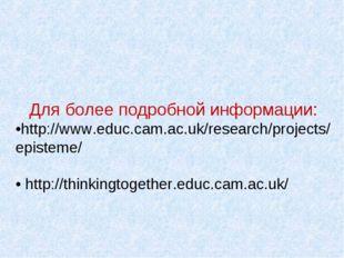 Для более подробной информации: •http://www.educ.cam.ac.uk/research/projects/