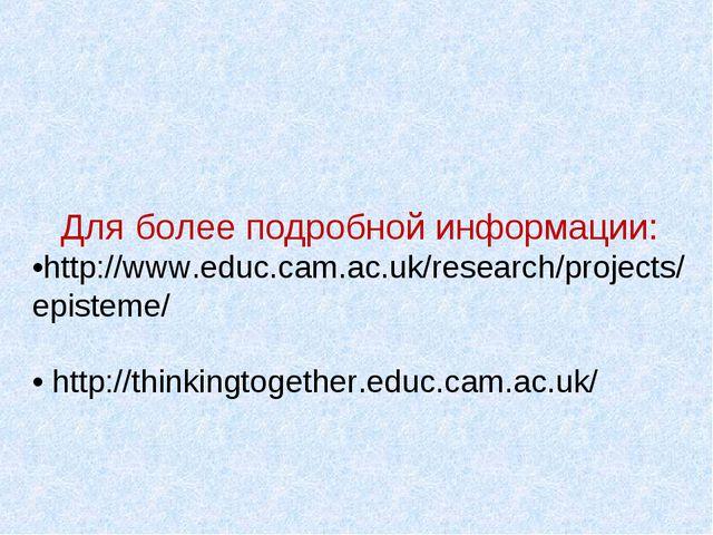Для более подробной информации: •http://www.educ.cam.ac.uk/research/projects/...