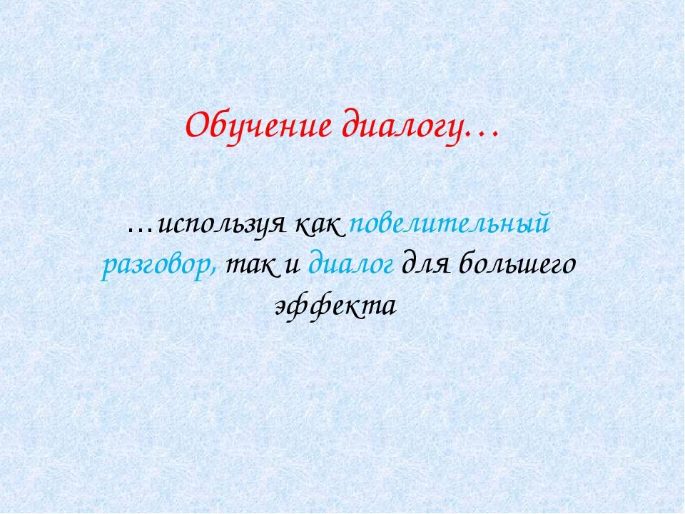 Обучение диалогу… …используя как повелительный разговор, так и диалог для бол...