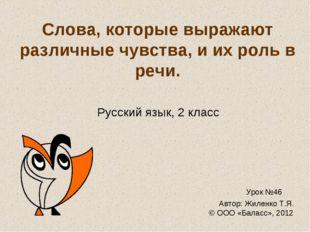 Слова, которые выражают различные чувства, и их роль в речи. Русский язык, 2