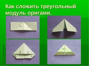 Как сложить треугольный модуль оригами.