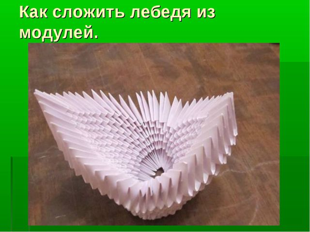 Как сделать модули для лебедя из бумаги