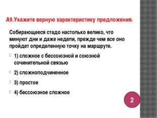 А9 Укажите верную характеристику предложения. 5) Дипломаты как государствен