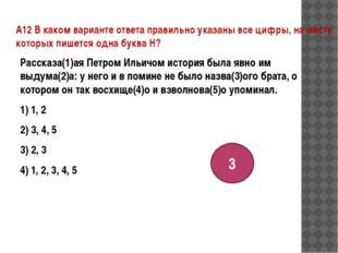 A12 В каком варианте ответа правильно указаны все цифры, на месте которых пиш