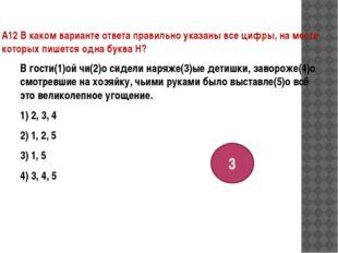 А12 В каком варианте ответа правильно указаны все цифры, на месте которых пиш