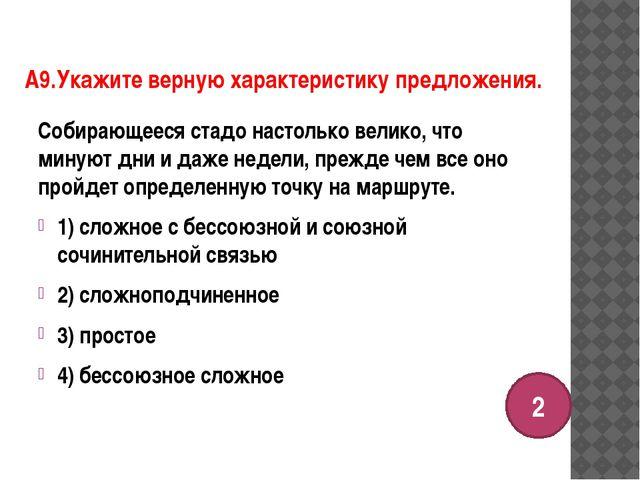 А9 Укажите верную характеристику предложения. 5) Дипломаты как государствен...