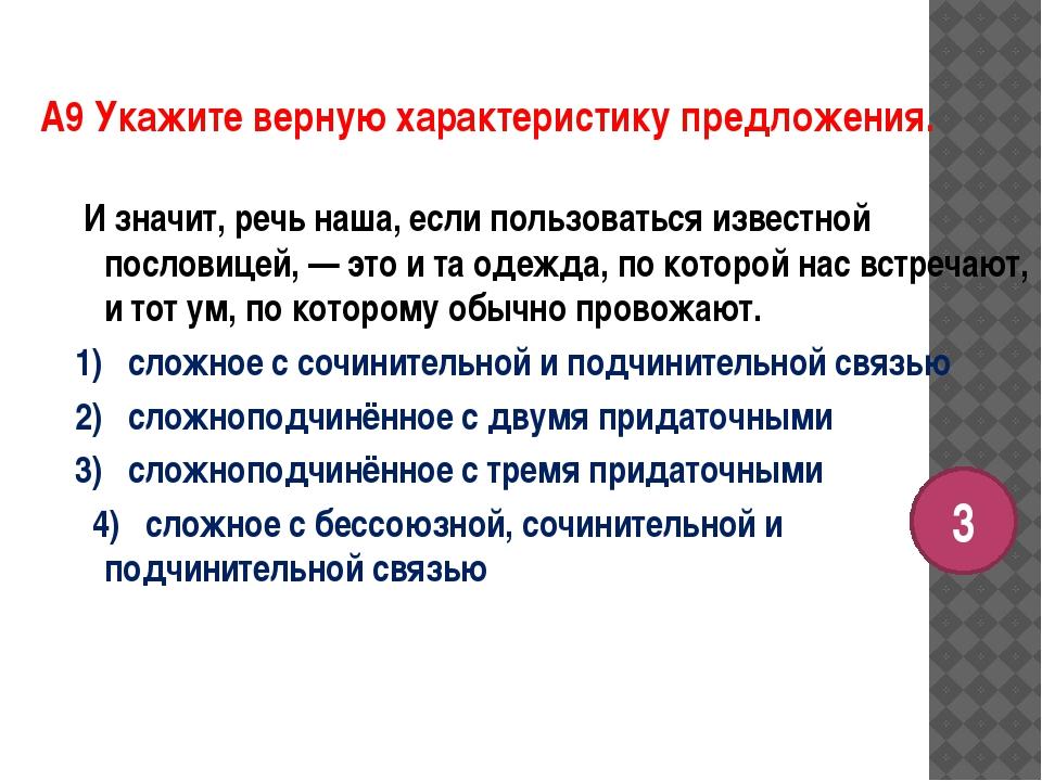 А9 Укажите верную характеристику предложения. 3а прошедшие после татаро-мон...