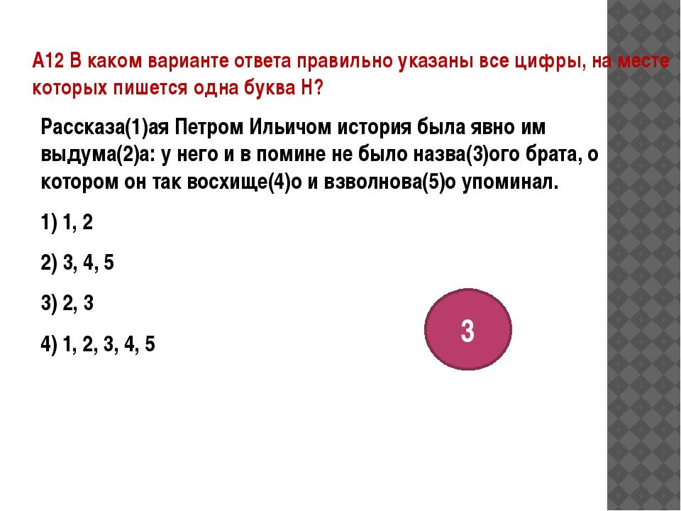 A12 В каком варианте ответа правильно указаны все цифры, на месте которых пиш...