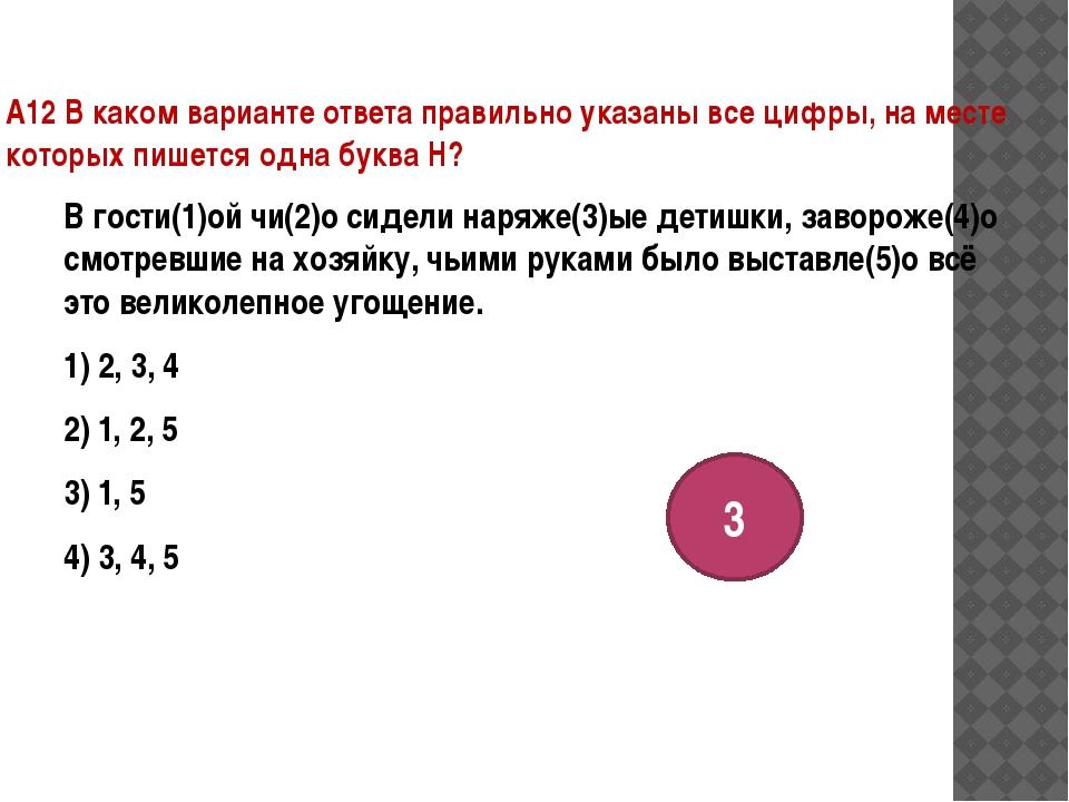 А12 В каком варианте ответа правильно указаны все цифры, на месте которых пиш...
