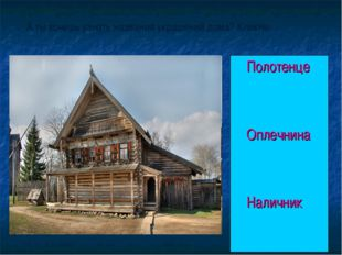 Полотенце Оплечнина Наличник А ты хочешь узнать названия украшений дома? Клик
