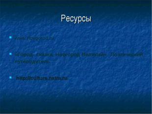 Ресурсы www.novgorod.ru «Город- сказка, Новгород Великий».Поэтический путев