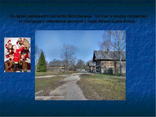 Это музей деревянного зодчества Витославлицы. Он стоит в четырех километрах о