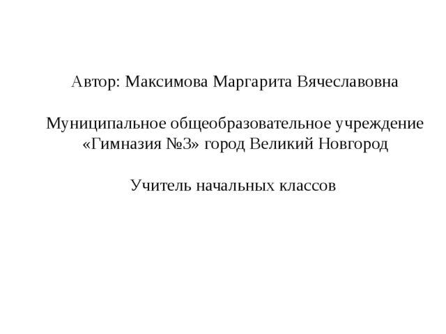 Автор: Максимова Маргарита Вячеславовна Муниципальное общеобразовательное уч...