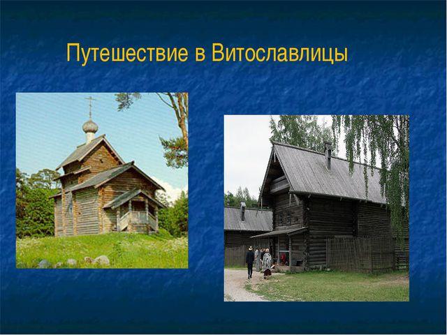 Путешествие в Витославлицы