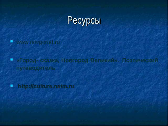 Ресурсы www.novgorod.ru «Город- сказка, Новгород Великий».Поэтический путев...