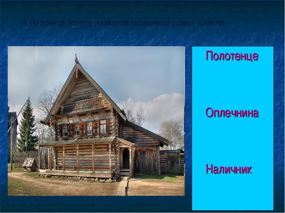 Полотенце Оплечнина Наличник А ты хочешь узнать названия украшений дома? Клик...