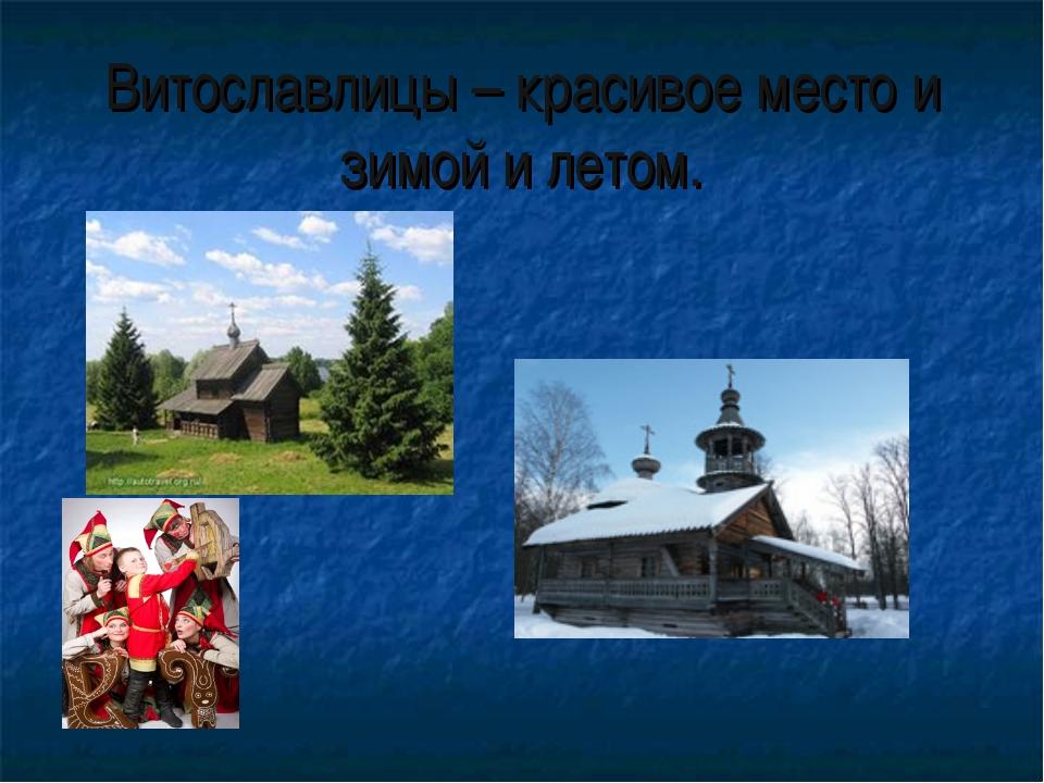 Витославлицы – красивое место и зимой и летом.