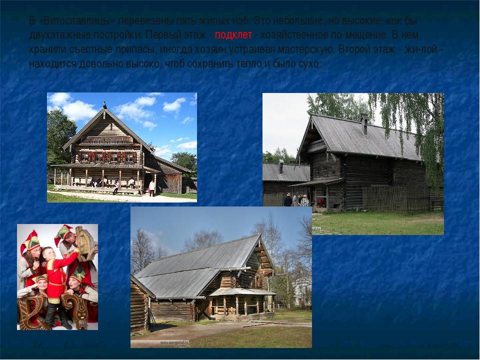 В «Витославлицы» перевезены пять жилых изб. Это небольшие, но высокие, как...
