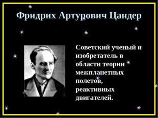 Фридрих Артурович Цандер Советский ученый и изобретатель в области теории меж