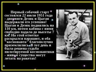 Первый собачий старт состоялся 22 июля 1951 года - дворняги Дезик и Цыган в