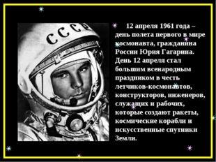 12 апреля 1961 года – день полета первого в мире космонавта, гражданина Росс