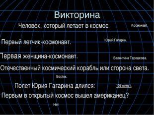 Викторина Первый летчик-космонавт. Юрий Гагарин. Первая женщина-космонавт.