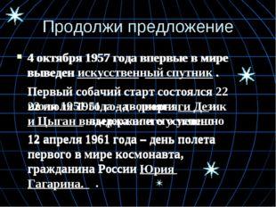 Продолжи предложение 4 октября 1957 года впервые в мире выведен __________ __