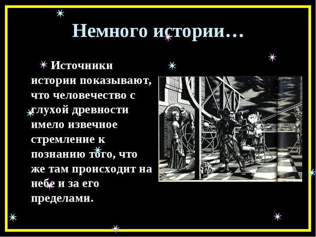 Немного истории… Источники истории показывают, что человечество с глухой др...