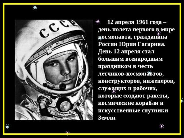12 апреля 1961 года – день полета первого в мире космонавта, гражданина Росс...
