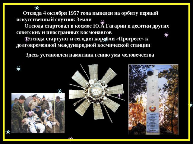Отсюда 4 октября 1957 года выведен на орбиту первый искусственный спутник Зе...