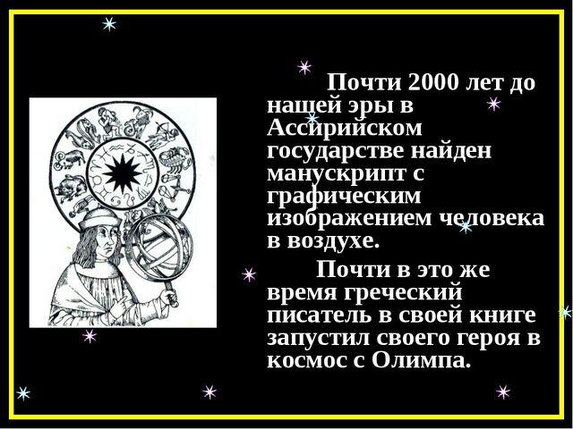 Почти 2000 лет до нашей эры в Ассирийском государстве найден манускрипт с гр...