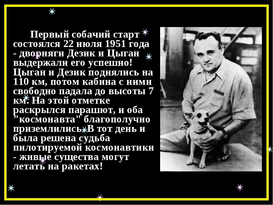 Первый собачий старт состоялся 22 июля 1951 года - дворняги Дезик и Цыган в...