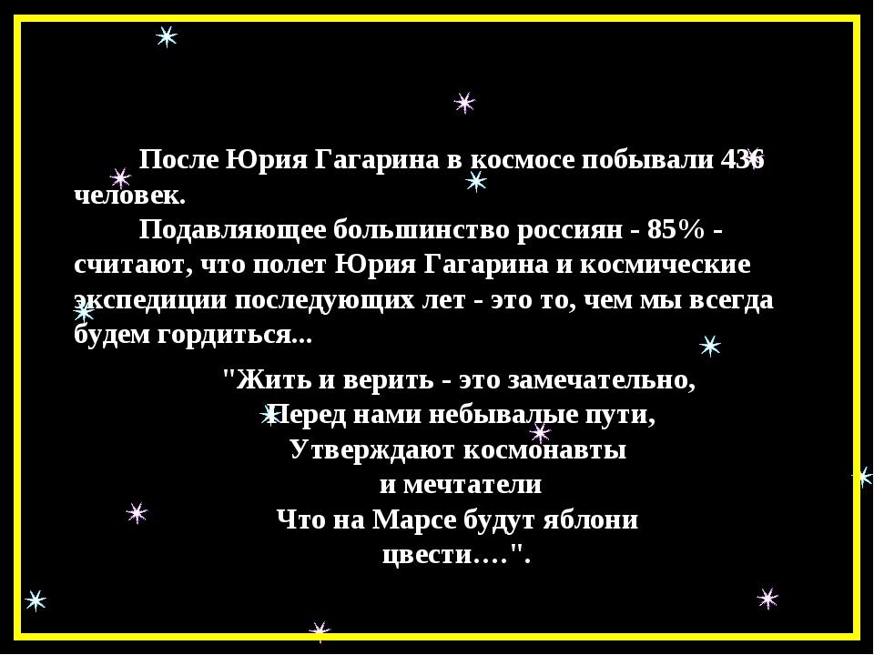 После Юрия Гагарина в космосе побывали 436 человек. Подавляющее большинство...
