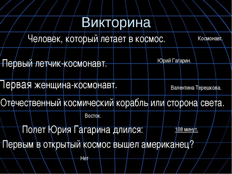 Викторина Первый летчик-космонавт. Юрий Гагарин. Первая женщина-космонавт....