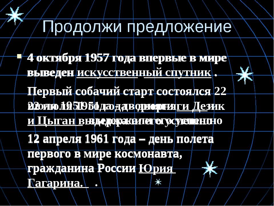Продолжи предложение 4 октября 1957 года впервые в мире выведен __________ __...