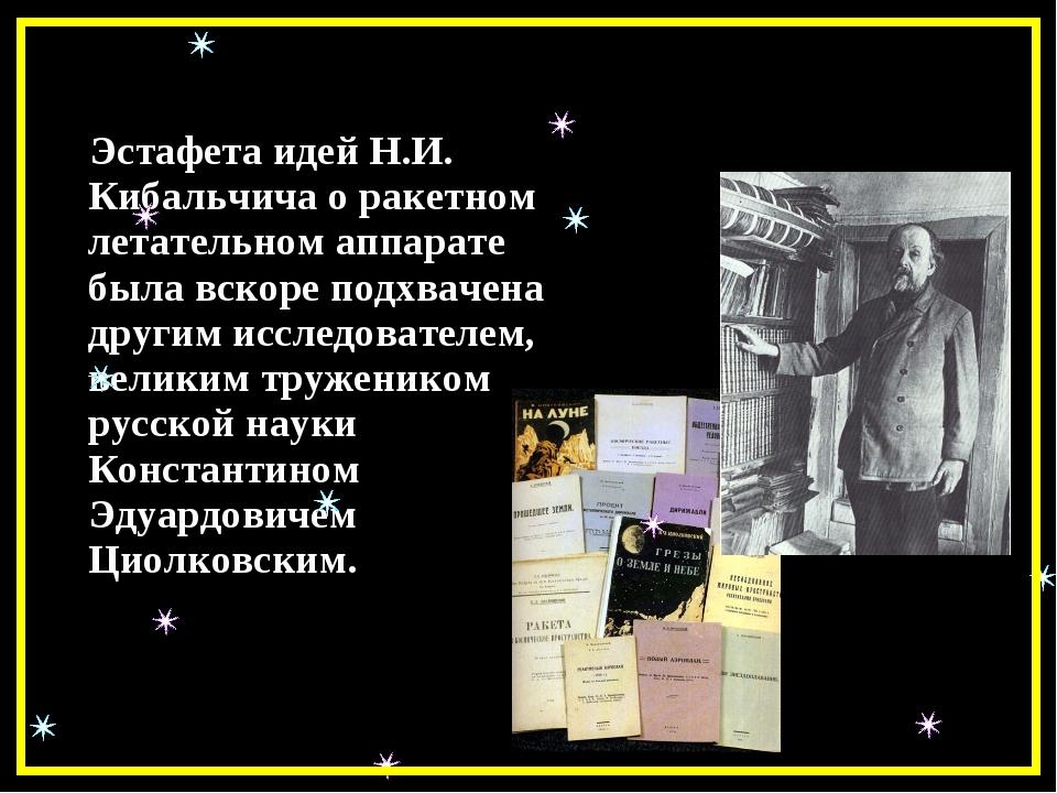 Эстафета идей Н.И. Кибальчича о ракетном летательном аппарате была вскоре по...