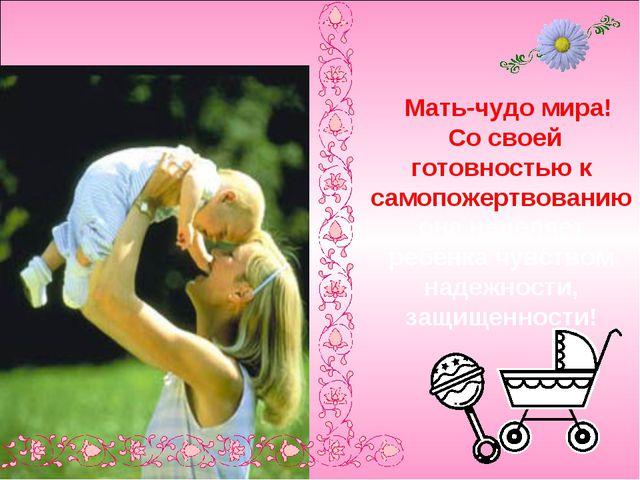Мать-чудо мира! Со своей готовностью к самопожертвованию она наделяет ребёнк...